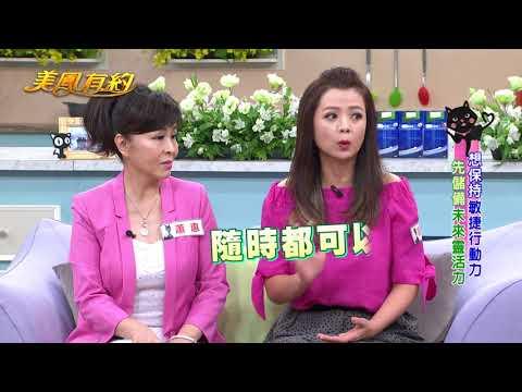 台綜-美鳳有約-EP 675 預防膝蓋老化提早到 關節保養怎麼做?(高欣欣、蕭惠、許瓊月)