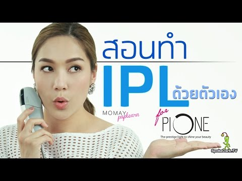 โมเมพาเพลิน : สอนทำ Ipl ด้วยตัวเอง For Pione video