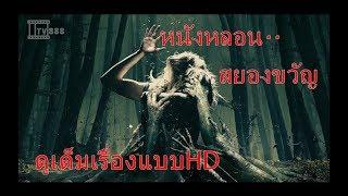 หนังสยองขวัญ   คืนหลอนซ่อน…ผวา  HD l ภาคไทย l เต็มเรื่อง