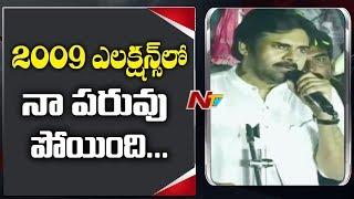 నేను 2009 లో బాగా అవమానం పడ్డాను | Pawan Kalyan | JanaSena PorataYatra | NTV
