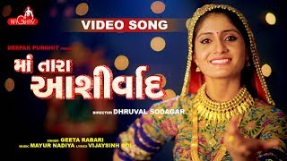 Download MA TARA ASHIRVAD | GEETA RABARI | RAGHAV DIGITAL 3Gp Mp4