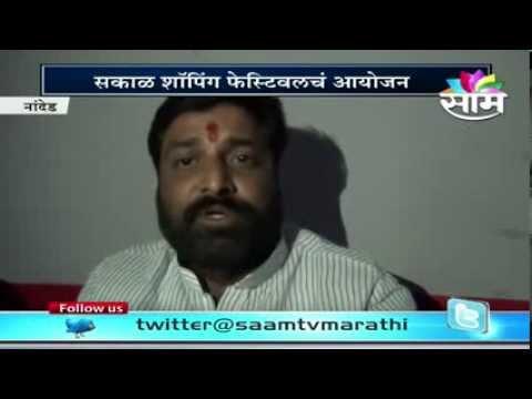 Sakal shopping festival receives huge response