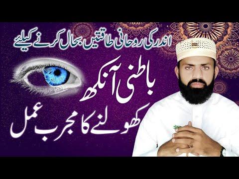 Batni ankh kholne ka wazifa|Rohani Taqat bahal karny ka amal|Spiritual power