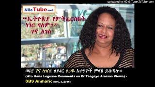 ወ/ሮ ሃና ለገሰ፤ ለዶ/ር ጸጋዬ አተያዮች ምላሽ ይሰጣሉ። (Hana Legesse Comments on Dr Tsegaye Ararsas Views) - SBS Amharic (Nov. 3, 2016)
