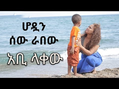 Interview With Abby Lakew - ሆዷን  ሰው ራበው