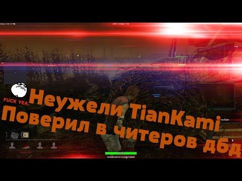 TianKami ВСТРЕТИЛ ЧИТЕРА В ДБД(DeadByDaylight)