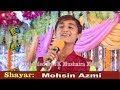 Mohsin Azmi All India Mushaira Shahganj 2017 Con. Afzal Khan thumbnail