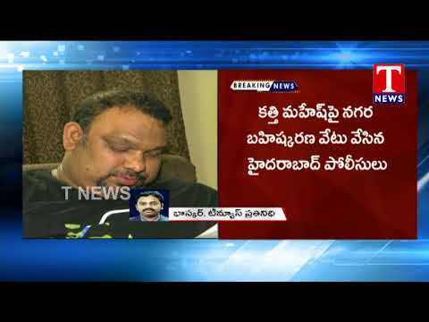 Hyderabad Police Expelled Kathi Mahesh From Hyderabad | Without Permission He Can Not Come to HYD |
