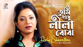 Doly Sayontoni - Tumi Shudhu Lila Bujho | Ronger Maiya | Soundtek