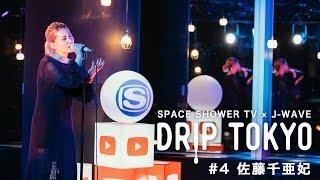 """佐藤千亜妃 (きのこ帝国) - YouTube Space Tokyoでの「DRIP TOKYO」公開収録から""""Summer Gate""""など3曲のライブとインタビュー映像を公開 thm Music info Clip"""