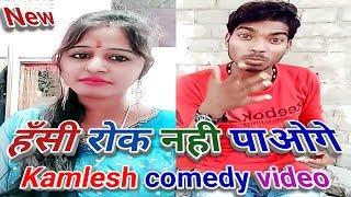 kamlesh comedy show funny video   kamlesh new funny video comedy star