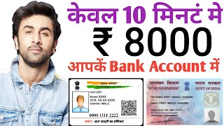 Get Instant 8000 Personal Loan//Without salary slip loan//Easy Aadhar loan apply online in india