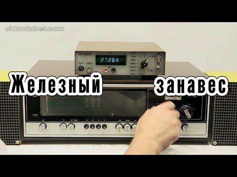 Радиоприём за железным занавесом