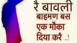 Deshi  Brahman na bolya kar chori