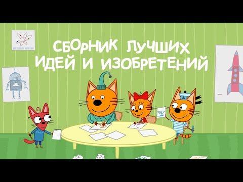 Три кота - Сборник лучших идей и изобретений от Коржика, Карамельки и Компота!