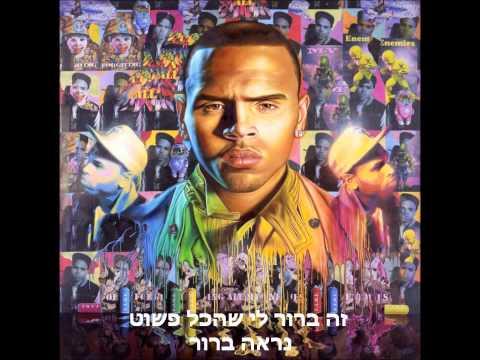 Chris Brown - All Back - Hebsub - מתורגם (hd) video
