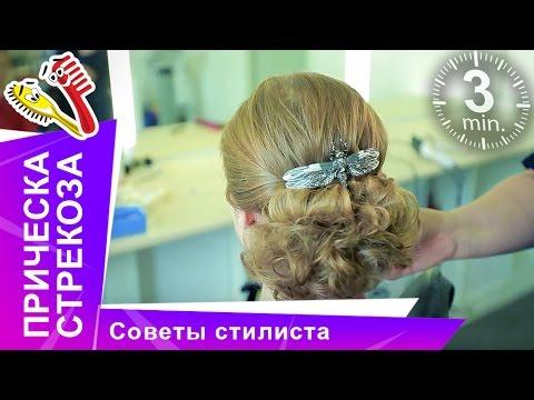 Прическа на короткие волосы. Советы стилиста. StarMediaKids
