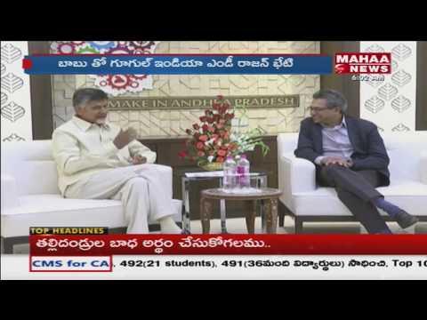 Google India MD Rajan Anand Meets AP CM Chandrababu Naidu @ Amaravati | Mahaa News