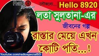 Lota Sultana - Jiboner Golpo - Hello 8920 - by Radio Special