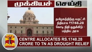 BREAKING | Centre allocates Rs.1748.28 crore to TN as drought relief | Thanthi TV