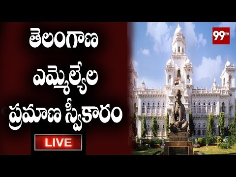 TS MLAs Oath Ceremony in Telangana Assembly   LIVE   99TV Telugu