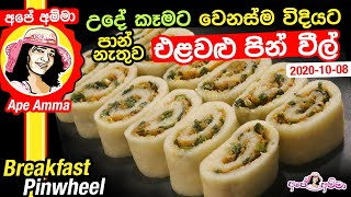 Easy Breakfast pinwheel Apé Amma