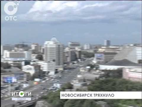 Землетрясение в новосибирске сейчас 2018
