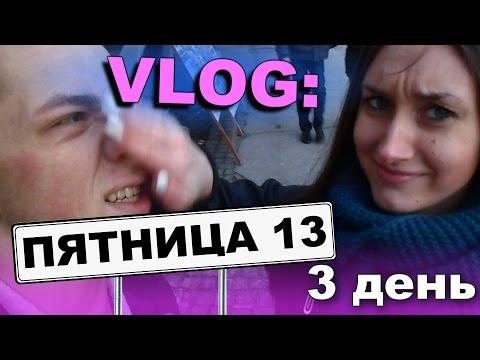 VLOG: ПЯТНИЦА 13 (3 день) / Андрей Мартыненко