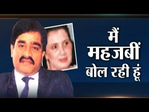 Dawood Ibrahim's Wife Mehjabeen Says He is in Karachi - India TV