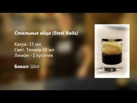 Коктейль Стальные яйца (Steel Balls) рецепт от Cbar-PROJECT