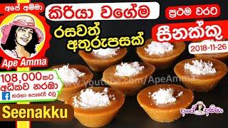 Seenakku sweet by Apé Amma