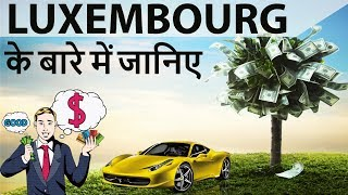 Luxembourg देश के बारे में जानिये - The Richest Country in the world - The Green heart of Europe