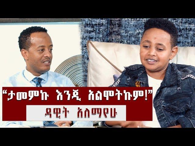 Interview With Dawit Alemayehu