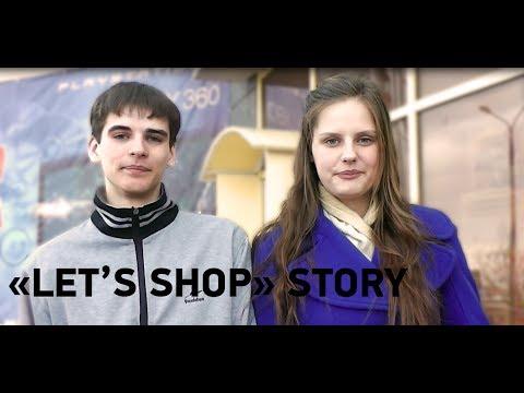 «Let's shop» story