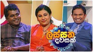 Lassana Dawasak | Sirasa TV with Buddhika Wickramadara | 18th January 2019 | EP 74