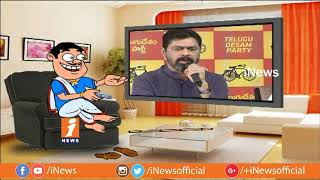 Dada Political Punches On TDP MP CM Ramesh Over IT Raids | iNews