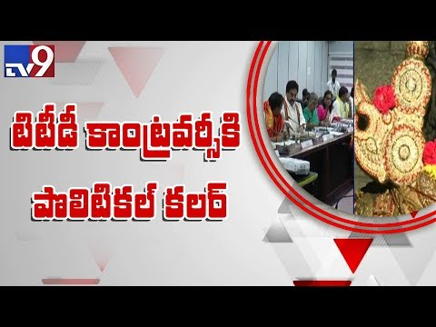 Political twist to TTD-Ramana Dikshitulu war - TV9
