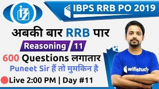 2:00 PM - IBPS RRB PO 2019 | Reasoning by Puneet Sir | 600 Important Questions (Day #11)