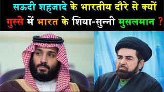 ऐसे हालात में क्यों हो रहा है सऊदी शहजादे का ये दौरा ?
