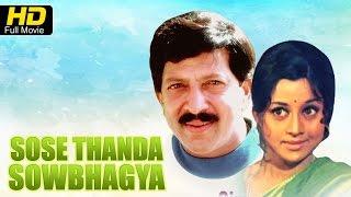 Sose Thanda Sowbhagya Kannada Full Movie | Family Drama | Vishnuvardhan, Manjula |latest Upload 2016