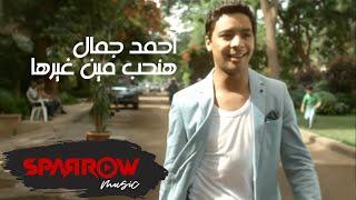 Ahmed Gamal - Hanheb Men Ghirha (Official Audio) l (أحمد جمال - هنحب مين غيرها (النسخة الأصلي