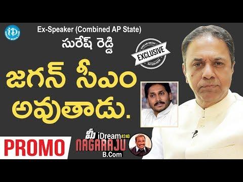Ex-Speaker (Combined AP State) Suresh Reddy Interview - Promo || మీ iDream Nagaraju B.Com #240