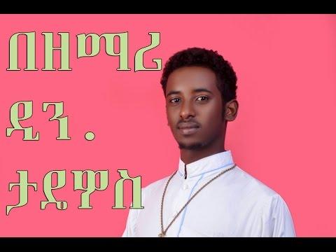Yitayilgn Kibre -  Zemari Tadewos Awugchew  ( New Ethiopian Orthodox Mezmur)
