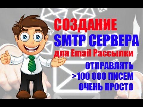 Создание SMTP сервера для массовой Email рассылки || Настройка СМТП