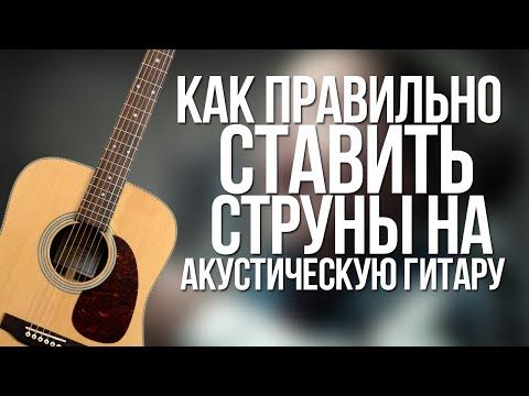 Как правильно ставить струны на акустическую гитару