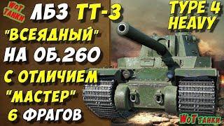 ЛБЗ ТТ-3 на Об.260✔ Wot танки Type 4 Heavy Мастер Выполнение лбз World of tanks игра HD★