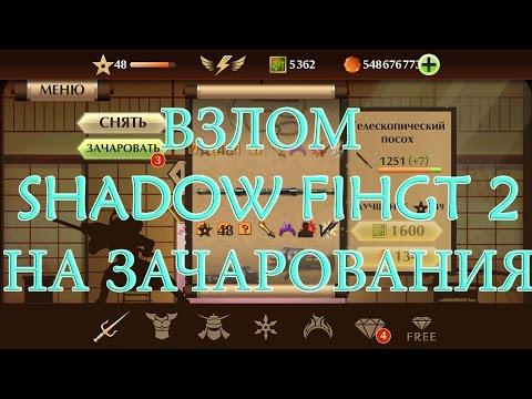 ВЗЛОМ Shadow Fight 2 НА МНОГО ЗАЧАРОВАНИЙ - YouTube