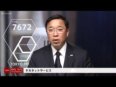 タカネットサービス[7672]TOKYO PRO Market IPO