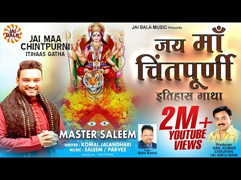 Jai Maa Chintpurni Itihaas Gatha Jai Bala Ji Presents video