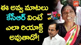 Telangana Common Women Shocking Comments on KCR | 2018 Elections